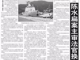 十年前的今天 中国海军这个重大决定开创了历史