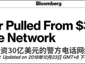 英国电信再出手:将华为移出警察通讯网络