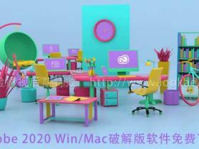 Adobe 2020 Mac/Win 软件中文/英文破解版免费下载 全家桶单独软件+大师版合集