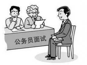 2017枣庄公务员招考面试人选名单公布,6月1日起资格审查