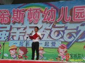 台儿庄希斯顿幼儿园举办亲子运动会