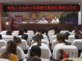 从教之路 让我们携手同行—— 枣庄三十九中组建八年级青年教师社团(图)