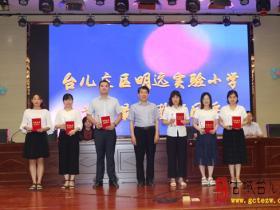 """台儿庄区明远实验小学举行首届""""最美教师""""颁奖仪式"""