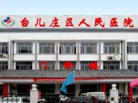 台儿庄人民医院暂停常规门诊通知