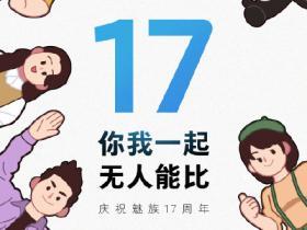 魅族17周年,感谢,每一个你! 我们全力以赴,力争在4月发布魅族17 5G旗舰手机