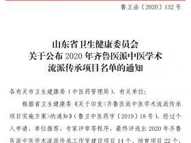 北中医枣庄医院2个工作室获批齐鲁医派中医学术流派传承项目