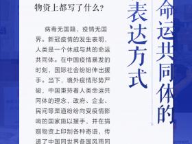 中国援外抗疫物资上都写了什么?