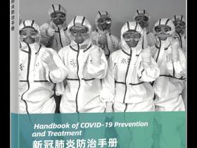 阿里巴巴全球新冠肺炎实战共享平台-《新冠肺炎防治手册》