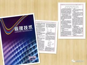 条并卷联合机的应用技术及改造