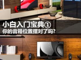 小白入门宝典① 你的音箱位置摆对了吗?