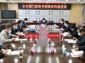 """枣庄这8家单位因2019市直绩效考核""""不合格""""被约谈"""
