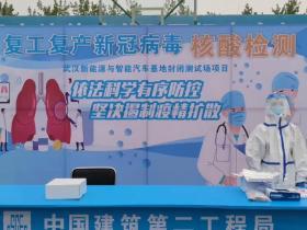 枣庄矿业集团中心医院开展核酸检测公告