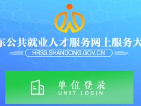 枣庄人社:关于启用新版山东公共就业人才服务网上服务大厅的公告