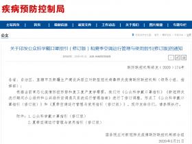 刚刚,官方发布最新通知!枣庄人在这些情况下,不用戴口罩了!