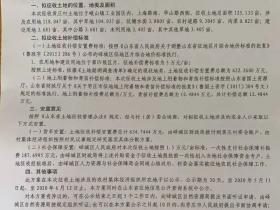 峄城区自然资源局发布关于峨山镇黄庄村拟征收土地补偿安置方案正在公示