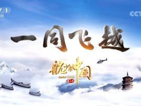 CCTV1、CCTV9《航拍中国》第三季——《一同飞越》带你解锁台儿庄古城天际美景!