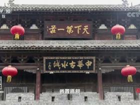 "CCTV10《探索·发现》栏目之""匠人·匠心"" | 台儿庄古城里的匾额文化"