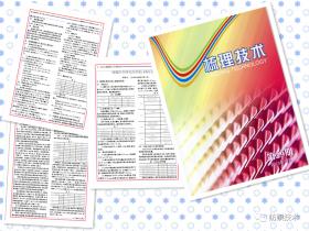 纯棉针织纱的纺纱技术探讨(下)