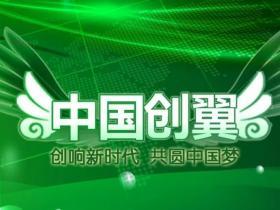 枣庄市第五届创业大赛报名开始了
