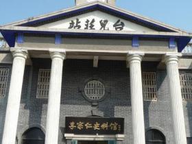台儿庄大战纪念馆、李宗仁史料馆端午假期出游提醒