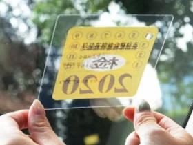 @所有车主:检验标志电子凭证全国推行!你申请了吗?