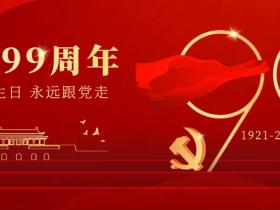 【七一聚焦】警心永向党   台儿庄公安开展庆祝建党99周年主题党日系列活动