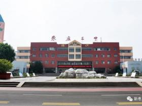 招260人!枣庄三中、枣庄市实验中学自主招生网上报名启动