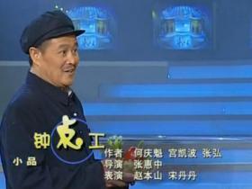 【英文版】 赵本山、宋丹丹经典小品《钟点工》