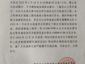 车主周知|关于京台高速枣庄段 部分交通违法抓拍设备点位迁移的公告