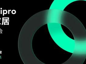 魅族推出 Lipro 高端智能家居品牌,1 月 5 日将发布健康照明产品。