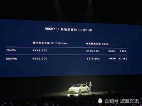 蔚来ET7正式亮相,售价44.8万元起