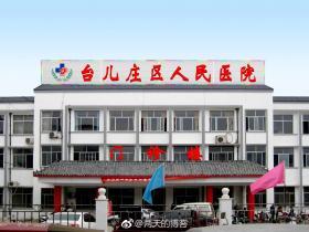 台儿庄区人民医院公开招聘合同制专业技术人员简章