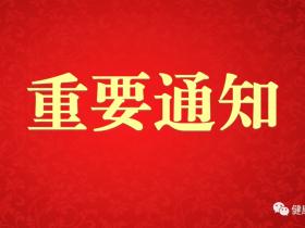 核酸检测预登记枣庄市台儿庄区的居民请全员填写!