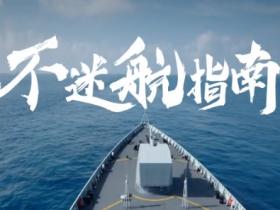 等你加入!2021年海军招生宣传片发布