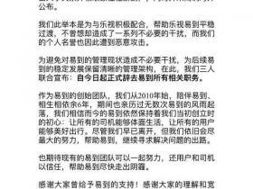 """""""农夫与蛇""""新番: 易到三位创始人联合辞职 乐视称原计划开除周航"""