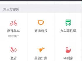 """共享单车进入巨头""""暗战""""时代:摩拜抱住腾讯大腿 全面接入微信"""