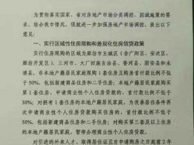 环北京城市限购升级!廊坊外地户口限购1套 首付50%