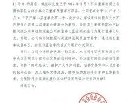 姚振华卸任前海人寿董事长 副董事长张金顺代为履职