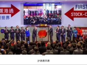 香港金融业变革大时代:亲历者的光荣与梦想