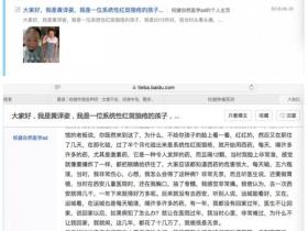 """天津武清人眼中的权健:传销魔爪不伸向本地人 肿瘤医院""""神医""""包治百病"""