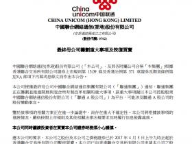 中国联通:正筹划并推进与混改相关的重大事项