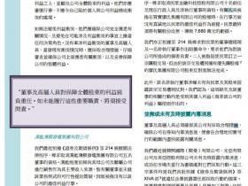 香港证监会大量调查上市公司欺诈 点名批评汉能等七企