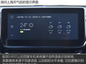 首次装车亮相 奇瑞EXEED百度车机系统(2)