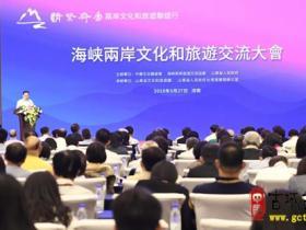 【图文】打造两岸交流示范平台,台儿庄古城参加海峡两岸文化和旅游交流大会
