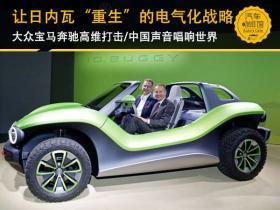 """让日内瓦""""重生""""的电气化战略:大众宝马奔驰高维打击/中国声音唱响世界"""