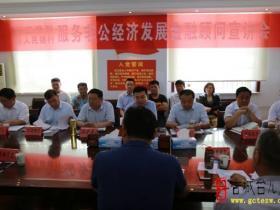 区工商联 区人民银行  服务非公经济发展金融顾问宣讲会走进邳庄镇