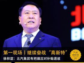 """第一现场丨继续奋战""""高新特"""" 徐和谊:北汽集团有把握应对补贴退坡"""