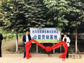 台儿庄区司法局举行涧头集社区矫正公益劳动基地揭牌仪式