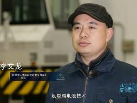 中国重汽:填补中国氢燃料电池车空白