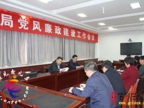 台儿庄区司法局召开党风廉政建设和反腐败工作会议